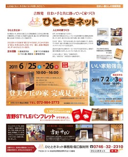 2011.06-07kengakukai.jpg